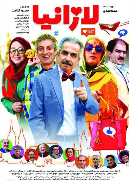 دانلود رایگان فیلم سینمایی ایرانی لازانیا