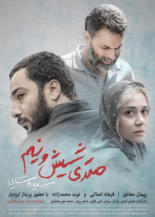 دانلود رایگان فیلم سینمایی ایرانی متری شیش و نیم